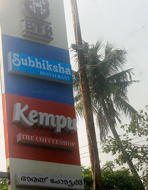 BTH; Bharat Hotel; Kochi; Ernakulam; Kerala; India; hotel; uasatish; https://uasatish.com;