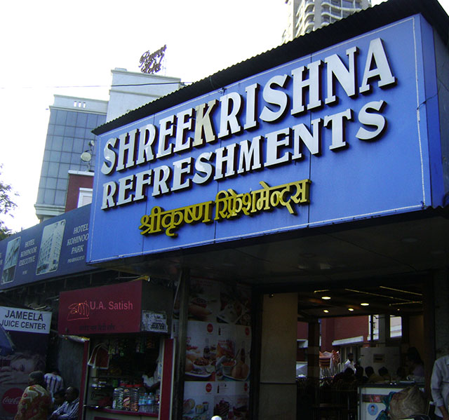 Sree Krishna Refreshments; Dadar; Mumbai; India; uasatish; restaurant;