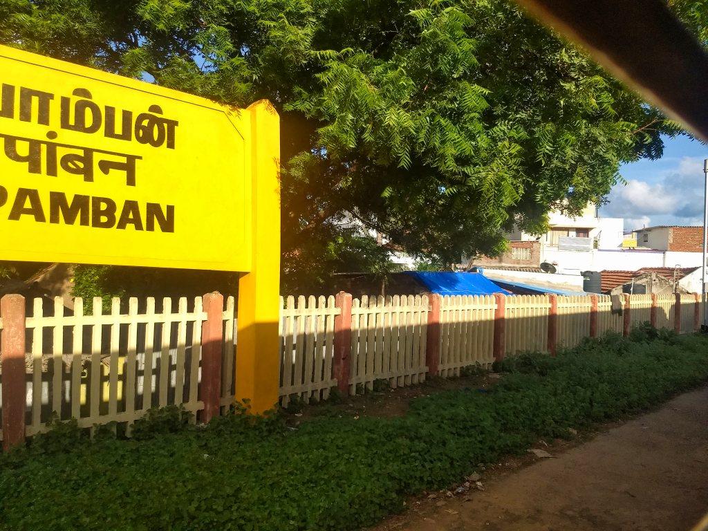 Pamban Station; Tamil Nadu; uasatish;