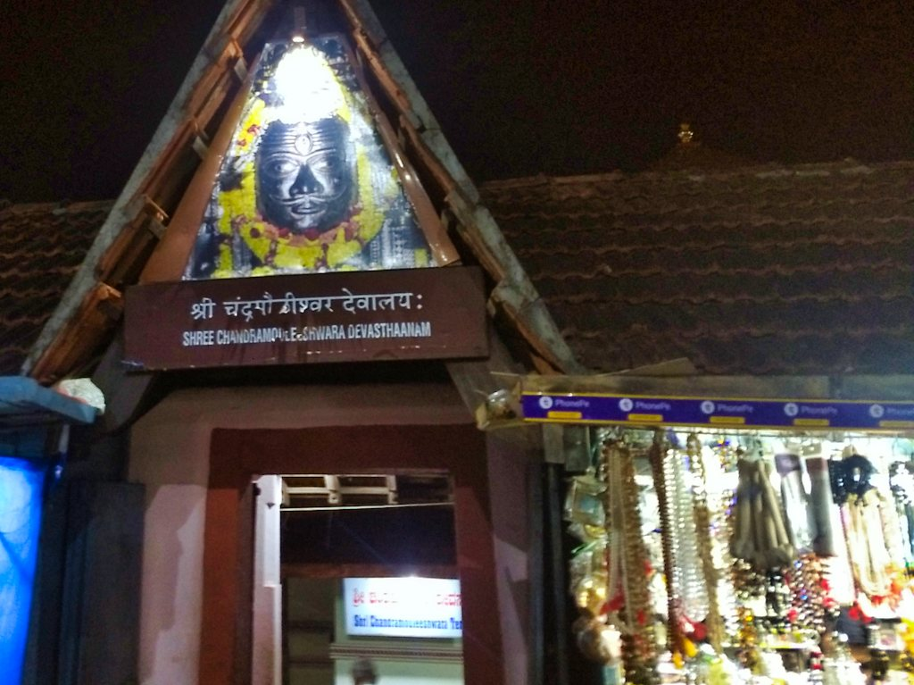 Sri Chandramouleshwara Temple; Udupi Sri Krishna Temple; India; Karnataka; uasatish;